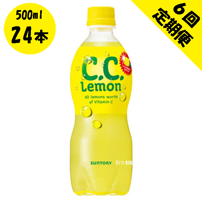 【ふるさと納税】【6回定期便】C.C.レモン 500mlペットボトル24本