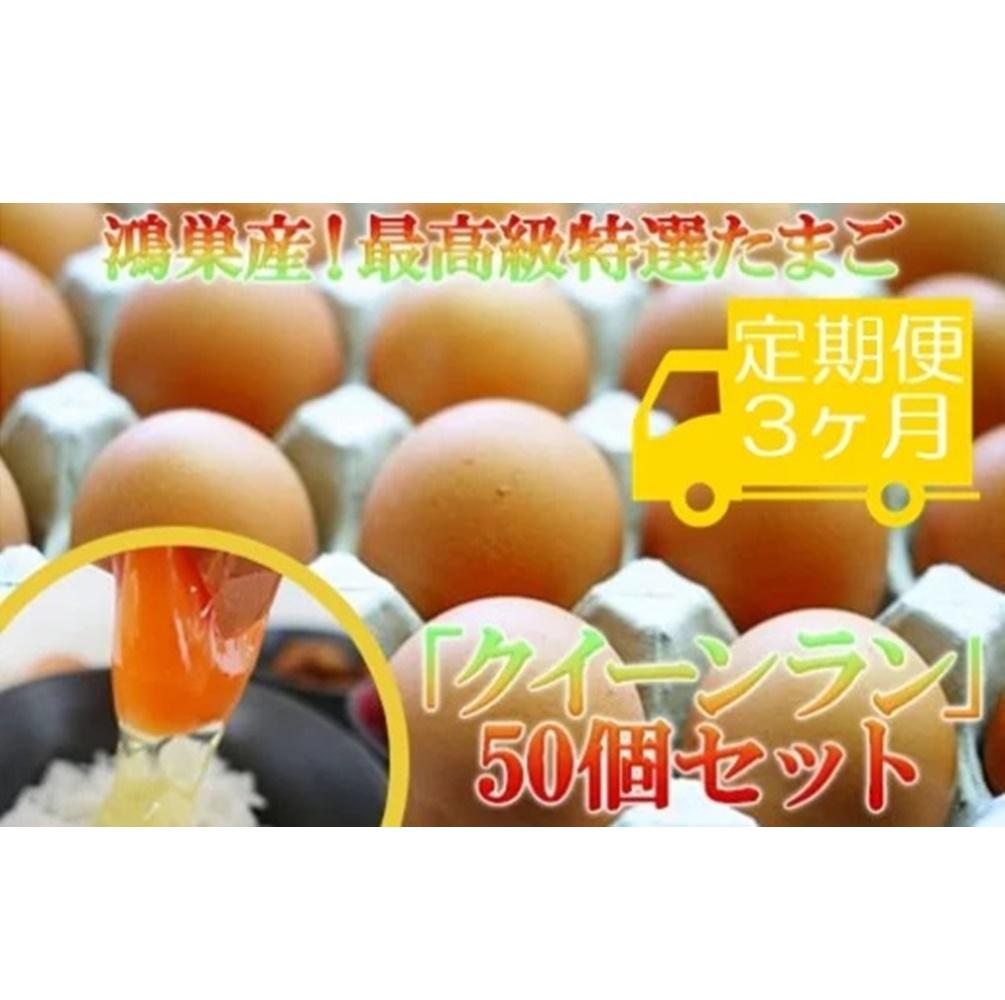 【ふるさと納税】AB-2 ◆松村養鶏場◆最高級特選たまご「クイーンラン」50個セット【定期便3ヶ月】