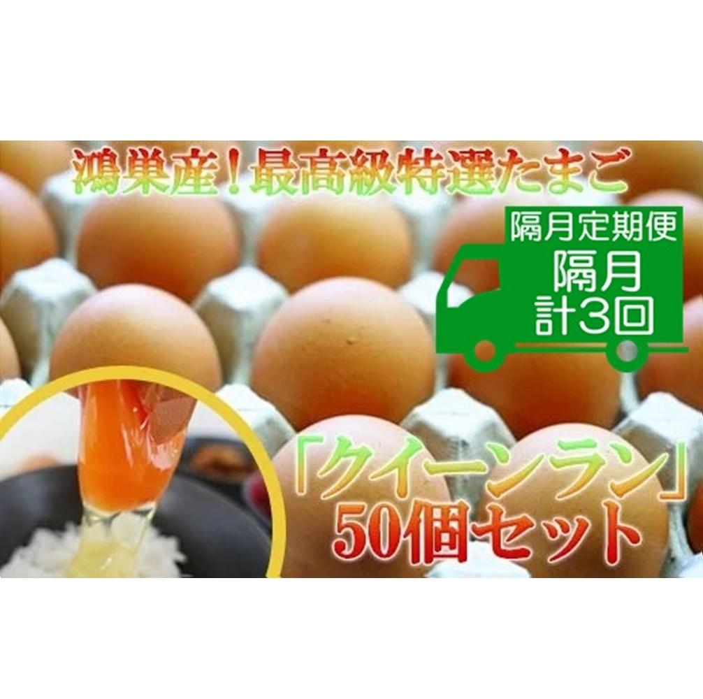 【ふるさと納税】AB-3 ◆松村養鶏場◆最高級特選たまご「クイーンラン」50個セット【隔月定期便計3回】