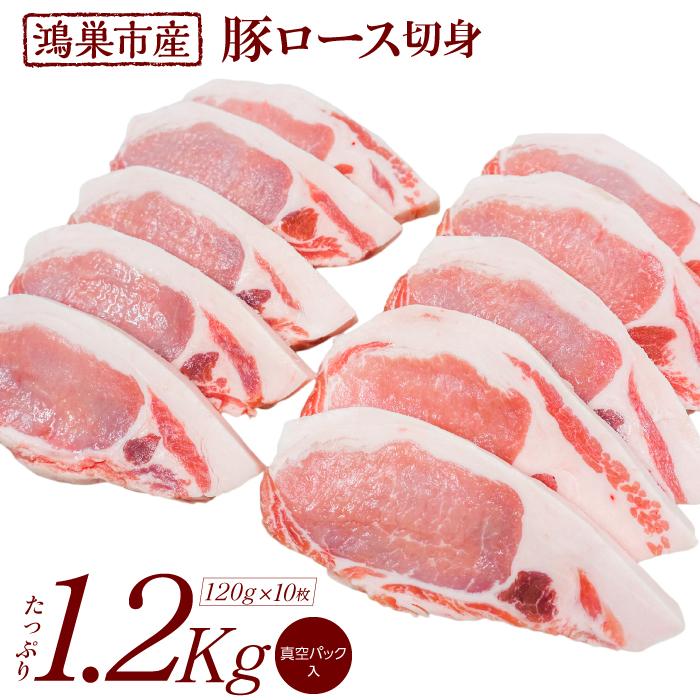 売り出し 自社農場から直送 新鮮で肉質柔らかな豚ロースをお届けします ふるさと納税 日本未発売 D-6 国産豚ロース切身1.2kg 120g×10枚 国産豚肉 産地直送 自社農場 新鮮 アウトドア バーベキュー 脂身さっぱり肉質柔らか 厚切り お弁当 とんかつ 埼玉県鴻巣市 送料無料 生姜焼き ソテー