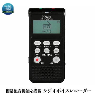 埼玉県日高市 ふるさと納税 クリアランスsale お買得 期間限定 簡易集音機能を搭載したラジオボイスレコーダー 雑貨 日用品