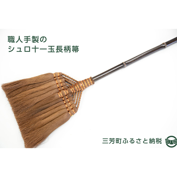【ふるさと納税】職人手製のシュロ十一玉長柄箒
