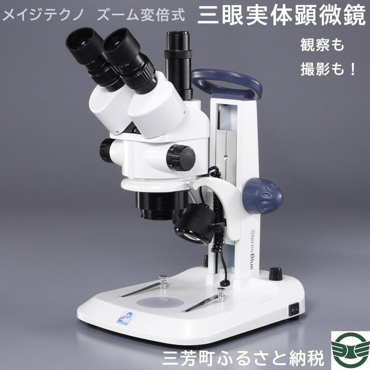 埼玉県三芳町 【ふるさと納税】メイジテクノ ズーム変倍式 三眼実体顕微鏡