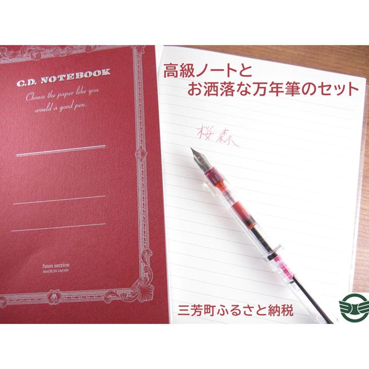 【ふるさと納税】高級ノートとお洒落な万年筆のセット