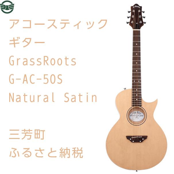 610mmの 女性やお子さまにも負担にならない大きさです ふるさと納税 安心の定価販売 アコースティックギター G-AC-50S 新品 Satin Natural
