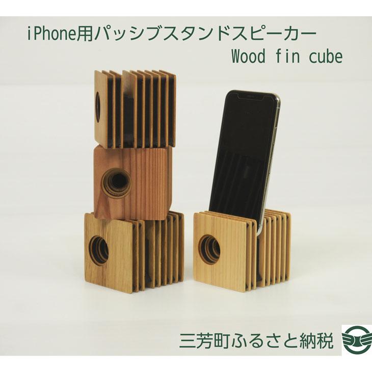【ふるさと納税】iPhone用パッシブスタンドスピーカー Wood fin cube