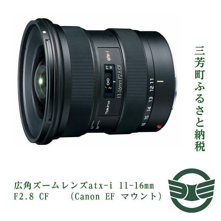 ふるさと納税 新登場 広角ズームレンズatx-i 11-16mm F2.8 マウント EF Canon 通販 CF