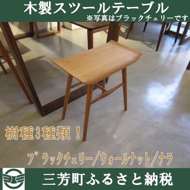 埼玉県三芳町 【ふるさと納税】木製スツールテーブル(オイル仕上)