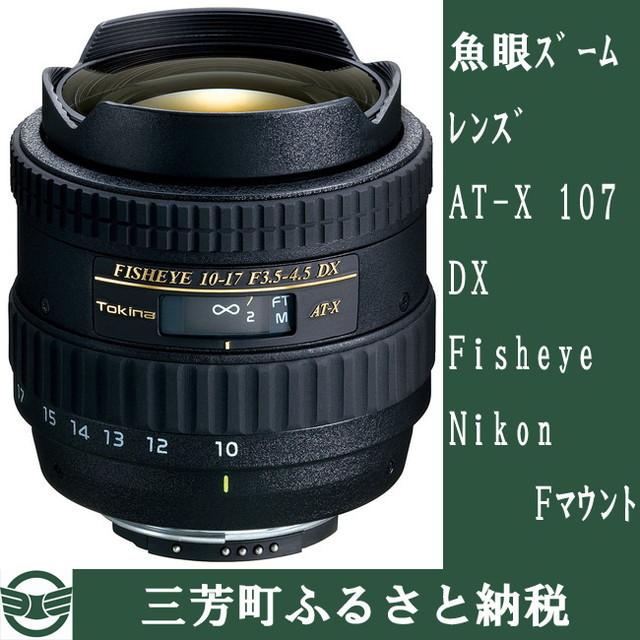爆売りセール開催中 ふるさと納税 魚眼ズームレンズ AT-X 107DX Fマウント Fisheye ☆最安値に挑戦 Nikon