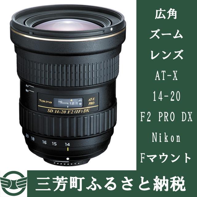 【ふるさと納税】広角ズームレンズ AT-X 14-20 F2 PRO DX(Nikon Fマウント)