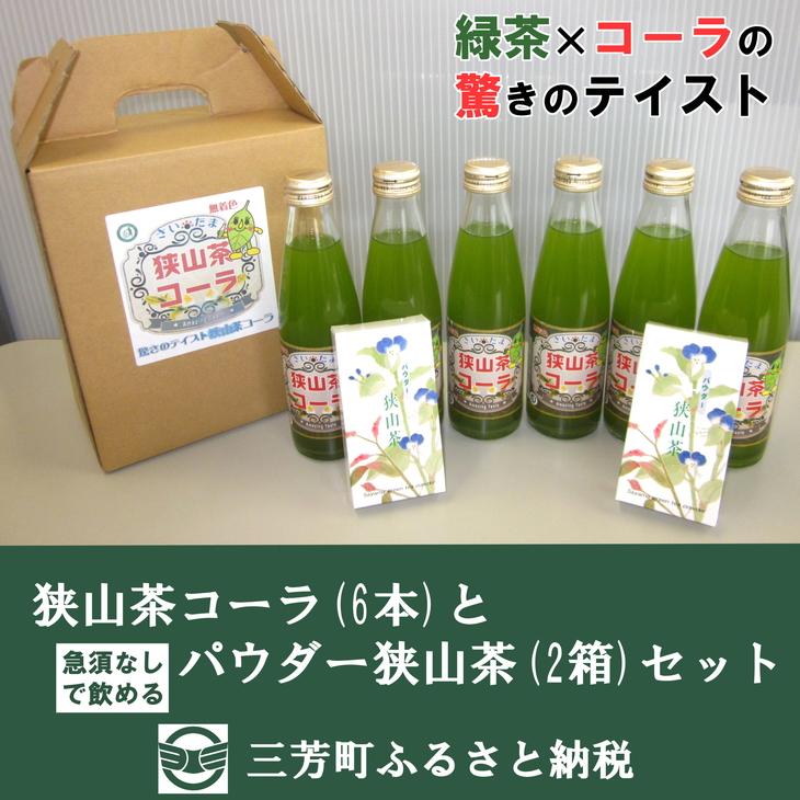 【ふるさと納税】狭山茶コーラ6本とパウダー狭山茶2箱のセット