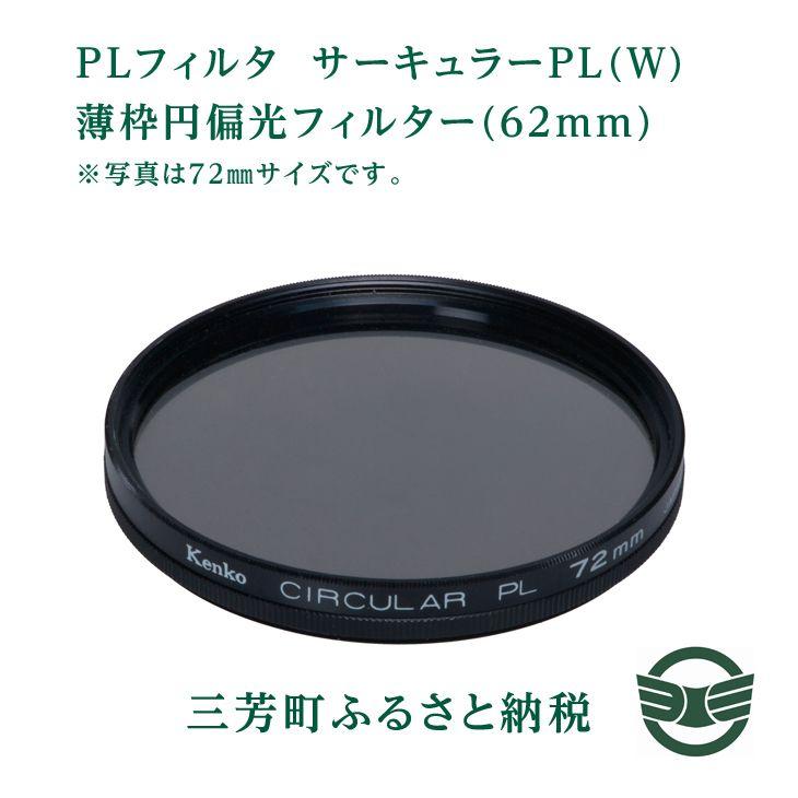ふるさと納税 PLフィルター サーキュラーPL 62mm 時間指定不可 W 薄枠円偏光フィルター モデル着用 注目アイテム