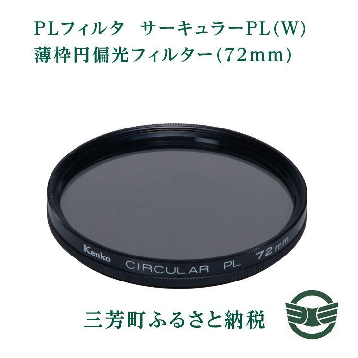 2020 ふるさと納税 PLフィルター サーキュラーPL 薄枠円偏光フィルター 奉呈 W 72mm