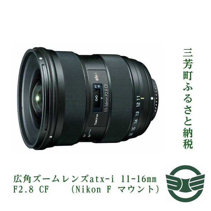 ふるさと納税 広角ズームレンズatx-i 11-16mm F2.8 [宅送] CF Nikon マウント F 送料0円