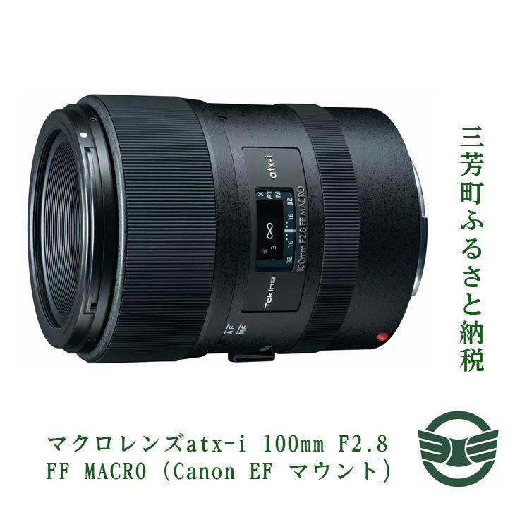 品質保証 ふるさと納税 マクロレンズatx-i 100mm F2.8 FF マウント Canon MACRO EF 安い