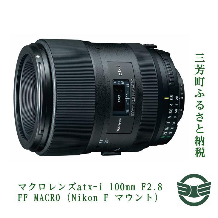 ふるさと納税 マクロレンズatx-i 100mm F2.8 FF F マウント Nikon MACRO ◆高品質 数量限定アウトレット最安価格