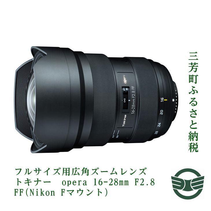 ふるさと納税 正規認証品 新規格 フルサイズ用広角ズームレンズ トキナー 記念日 opera 16-28mm Nikon F2.8 FF Fマウント