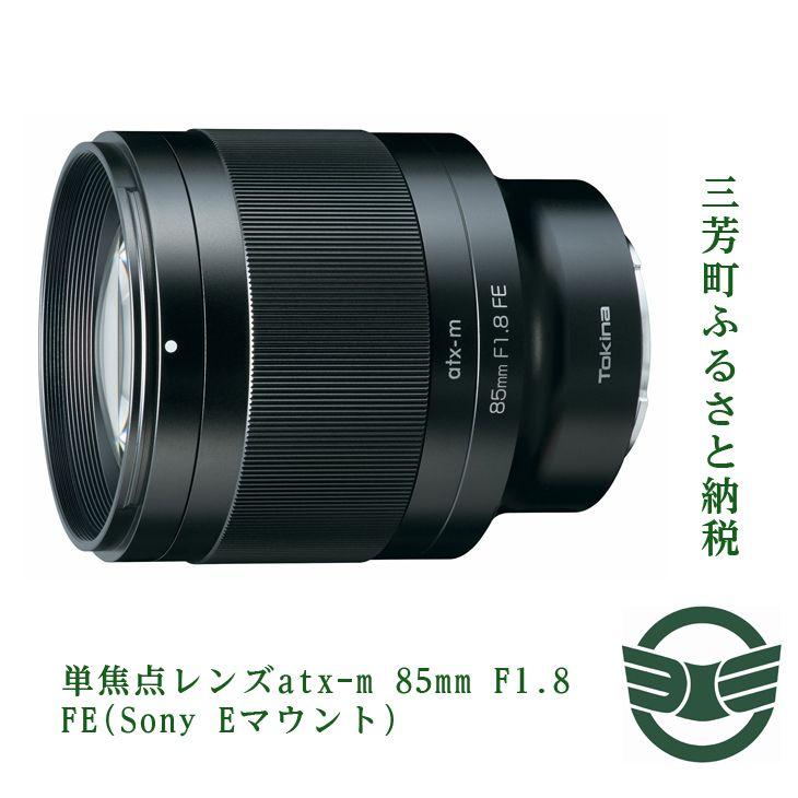 ふるさと納税 単焦点レンズatx-m 送料無料 爆売りセール開催中 一部地域を除く 85mm FE F1.8