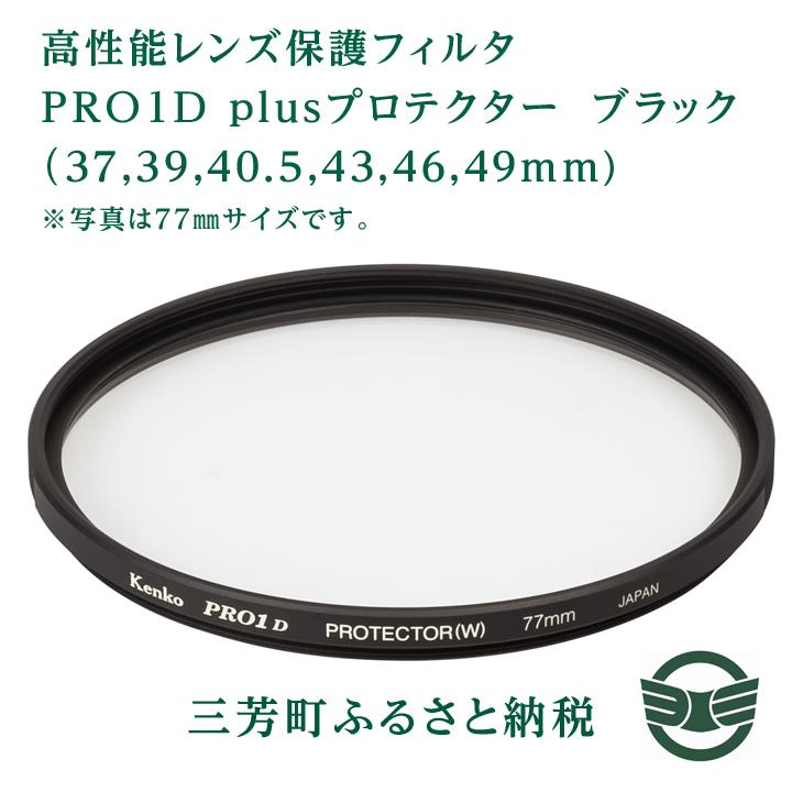 ふるさと納税 高性能レンズ保護フィルタ PRO1D plusプロテクター 即納 ブラック 37 40.5 39 49mm 爆安 43 46