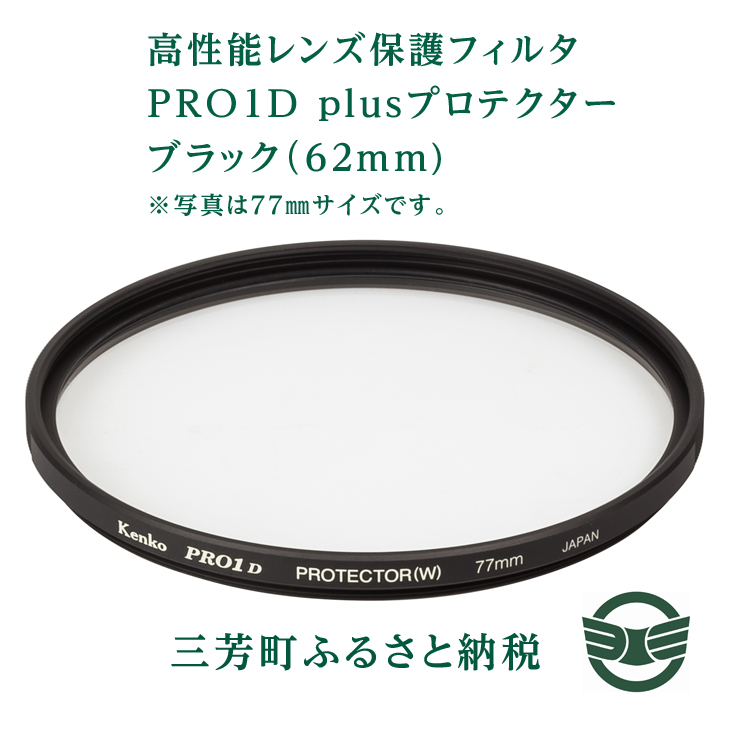 ふるさと納税 国際ブランド 高性能レンズ保護フィルタ 通信販売 PRO1D ブラック plusプロテクター 62mm