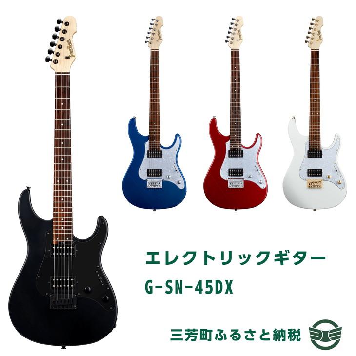 ふるさと納税 高価値 エレクトリックギター ブランド激安セール会場 G-SN-45DX