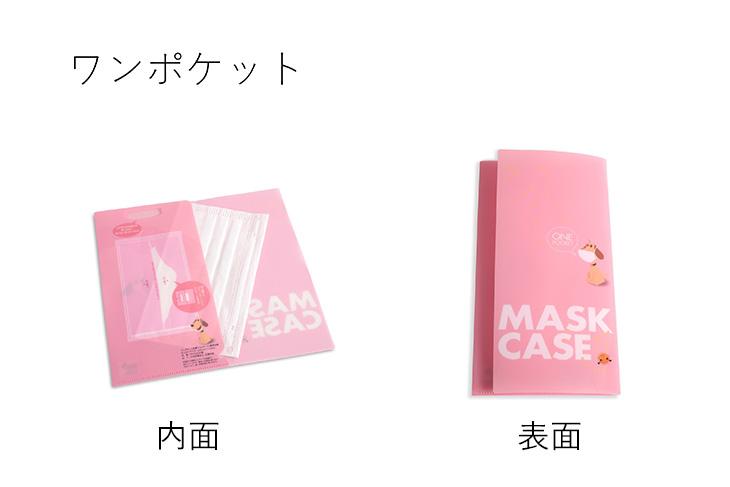 名入れ可 マスクを清潔に保つ ふるさと納税 抗菌マスクケース ワンポケット 国内在庫 お得クーポン発行中