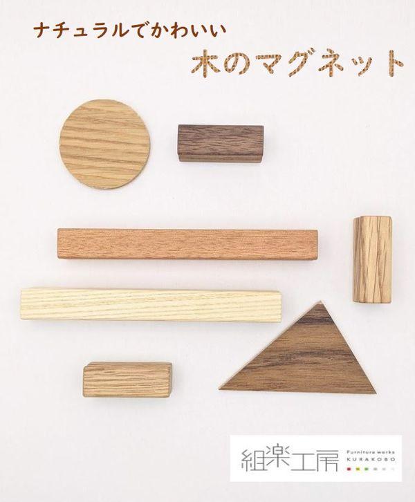 ナチュラルでかわいい木のマグネット ふるさと納税 木製マグネット 世界の人気ブランド 信憑