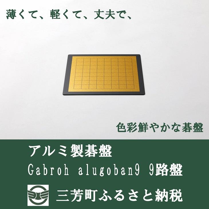 【ふるさと納税】アルミ製碁盤 Gabroh alugoban9 9路盤【限定5セット】