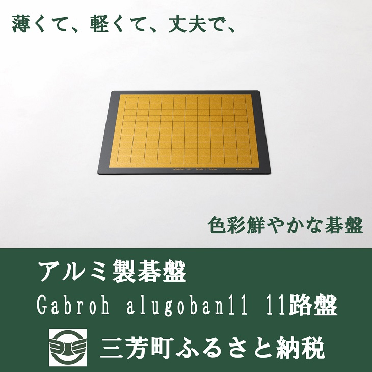 【ふるさと納税】アルミ製碁盤 Gabroh alugoban11 11路盤【限定5セット】