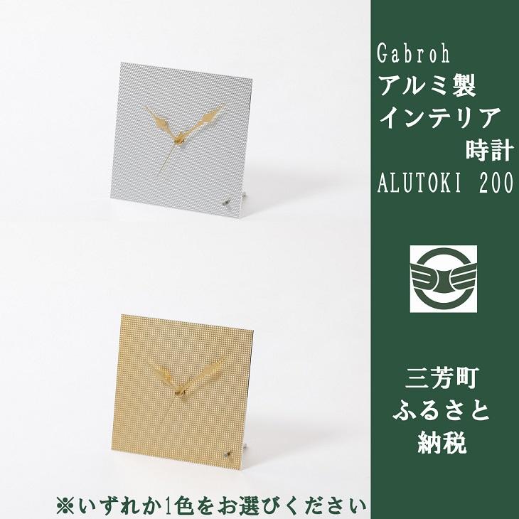 ふるさと納税 超人気 高品質 Gabroh インテリア時計 限定各色5セット 200