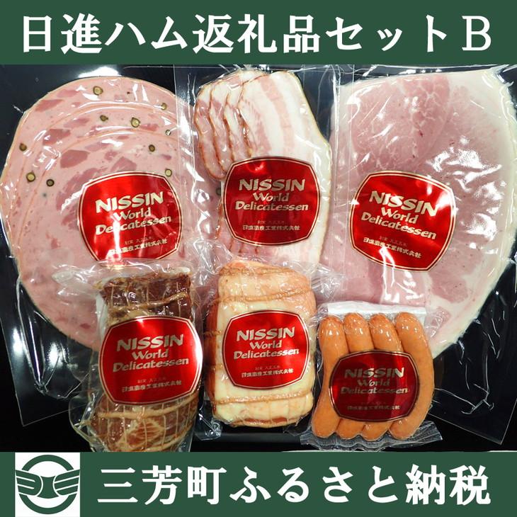 お中元 メーカー公式 お歳暮 ギフトにも ふるさと納税 日進ハム返礼品セットB 発売モデル 国産豚肉使用のセット
