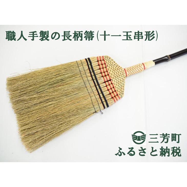 【ふるさと納税】職人手製の長柄箒(十一玉串形)