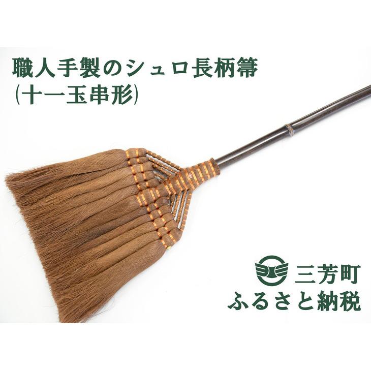 【ふるさと納税】職人手製のシュロ長柄箒(十一玉串形)