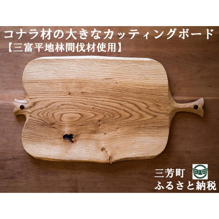 【ふるさと納税】コナラ材の大きなカッティングボード【三富平地林間伐材・小楢使用】