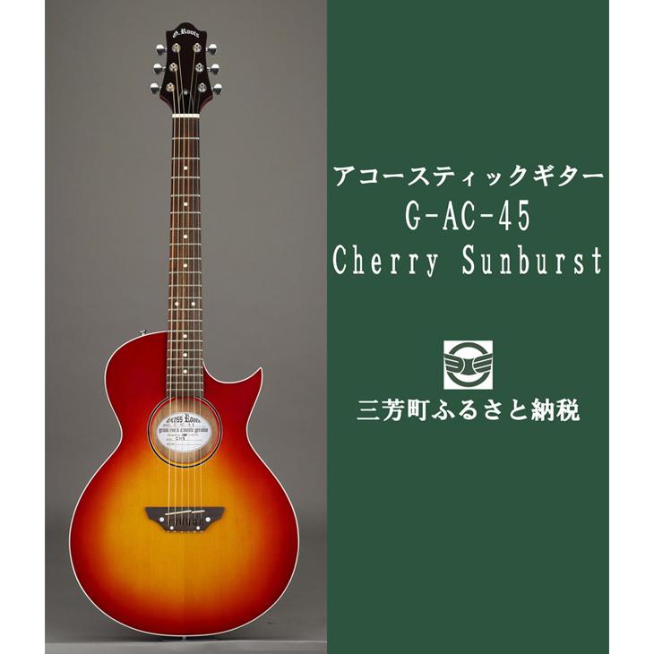 【ふるさと納税】アコースティックギター G-AC-45 Cherry Sunburst