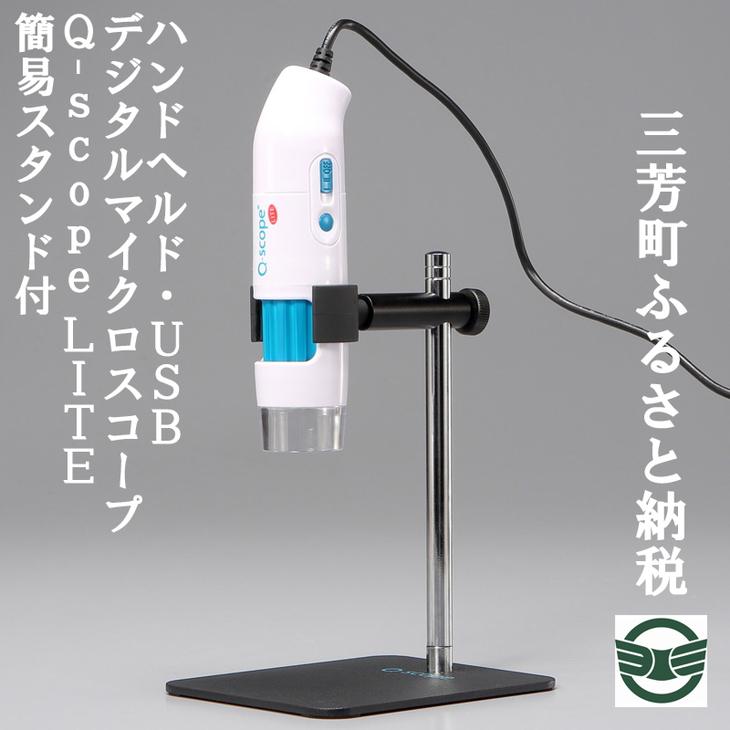 【ふるさと納税】ハンドヘルド・USBデジタルマイクロスコープ Q-scope LITE 簡易スタンド付