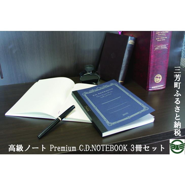 ノートを構成するすべての要素にこだわって作ったノートブック 新作アイテム毎日更新 ふるさと納税 高級ノート Premium C.D.NOTEBOOK 書き心地で紙を選ぶ ペンを選ぶように 発売モデル 3冊セット
