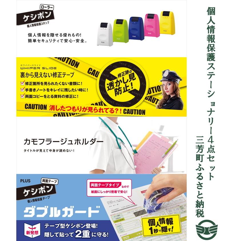 選択 個人情報保護を徹底できるセットをお送りします ふるさと納税 個人情報保護ステーショナリー4点セット 安全 簡単セキュリティで安心 日本