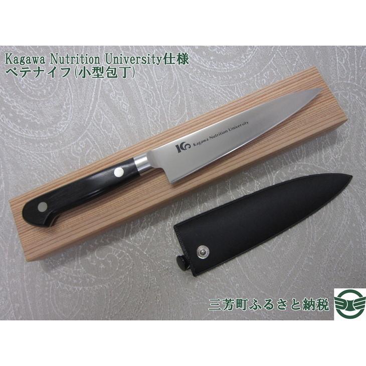 【ふるさと納税】Kagawa Nutrition University仕様ペテナイフ(小型包丁)