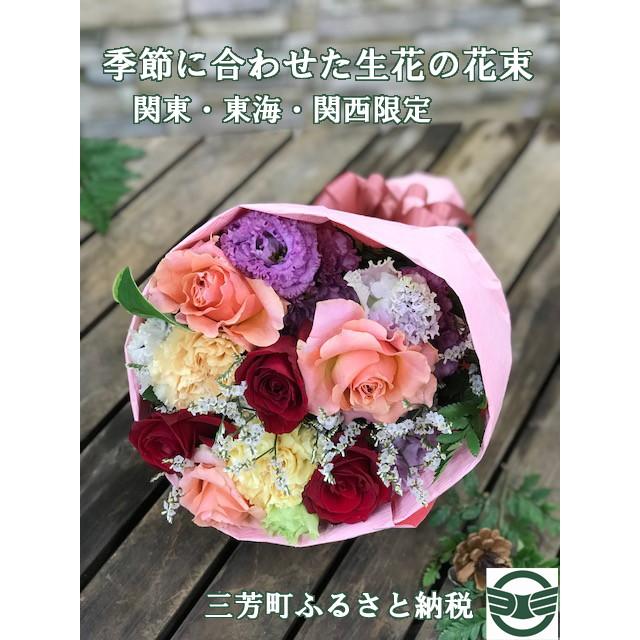季節に合わせて色合いや花の種類を選び制作します ふるさと納税 年間定番 季節に合わせた生花の花束 現品 配送エリア限定