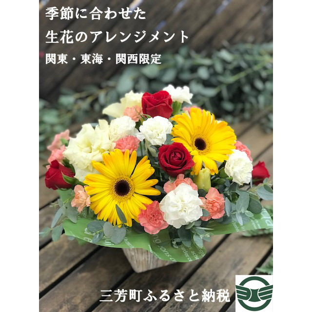 販売期間 セール品 限定のお得なタイムセール 季節に合わせて色合いや花の種類を選び制作します ふるさと納税 配送エリア限定 季節に合わせた生花のアレンジメント