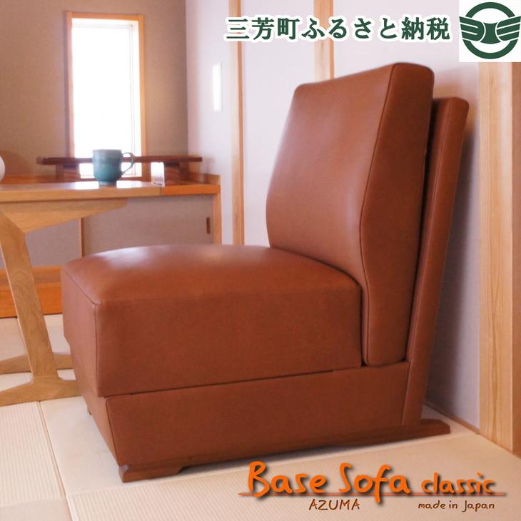 メンテナンスしながら一生分お付き合いできるソファです ふるさと納税 安い 激安 プチプラ 高品質 メーカー直送 Base Sofa 1人掛けソファ classic 革張