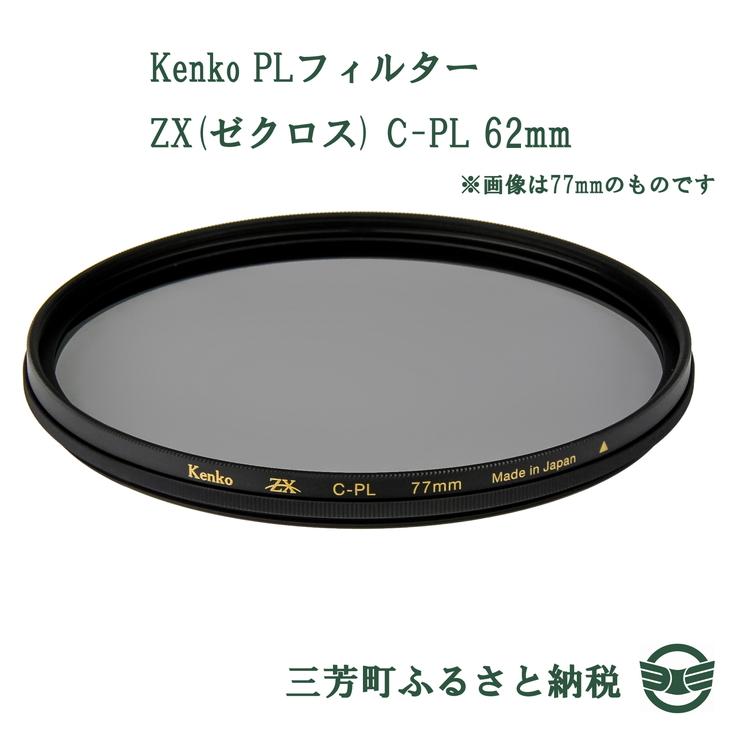 レンズの解像力そのままにPL効果を発揮する 最高画質のフィルター ふるさと納税 新着 Kenko PLフィルター ZX いよいよ人気ブランド C-PL ゼクロス 62mm