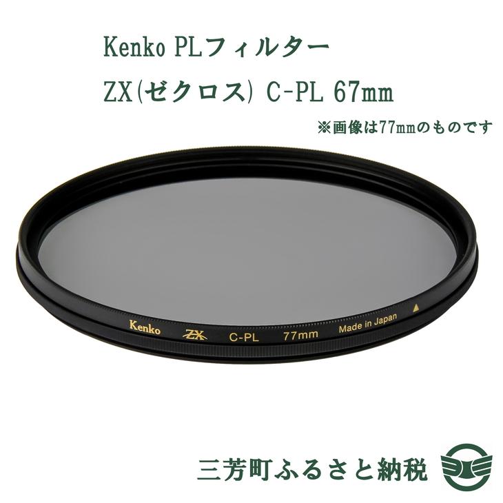 レンズの解像力そのままにPL効果を発揮する 最高画質のフィルター ふるさと納税 Kenko PLフィルター C-PL メーカー直売 ゼクロス いよいよ人気ブランド ZX 67mm