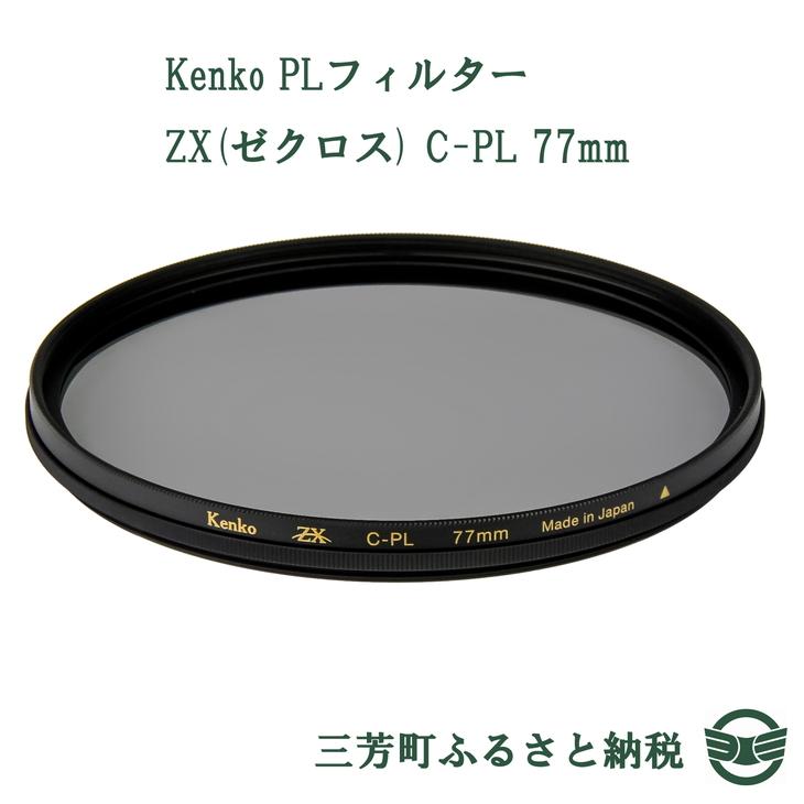 レンズの解像力そのままにPL効果を発揮する 最高画質のフィルター 激安 安全 ふるさと納税 Kenko PLフィルター 77mm ゼクロス ZX C-PL