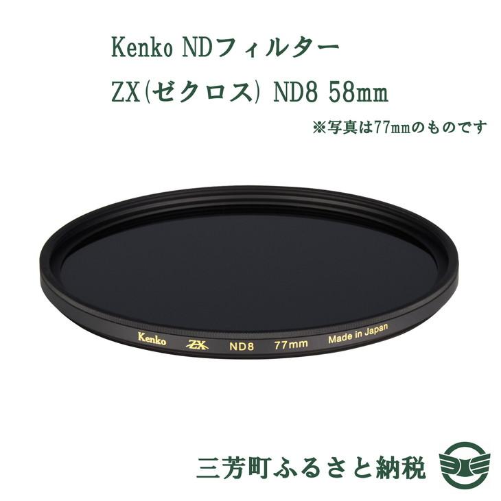 セールSALE%OFF セール 登場から人気沸騰 究極の解像力と忠実な色再現を実現した 最高画質NDフィルター ふるさと納税 Kenko NDフィルター ゼクロス ND8 ZX 58mm
