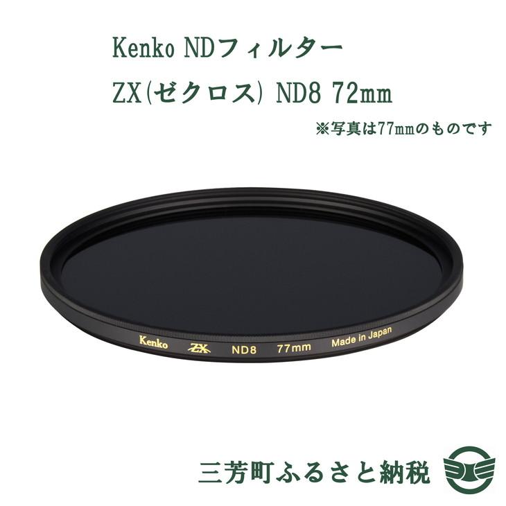 サービス 究極の解像力と忠実な色再現を実現した 最高画質NDフィルター ふるさと納税 Kenko NDフィルター ゼクロス 『1年保証』 ZX ND8 72mm