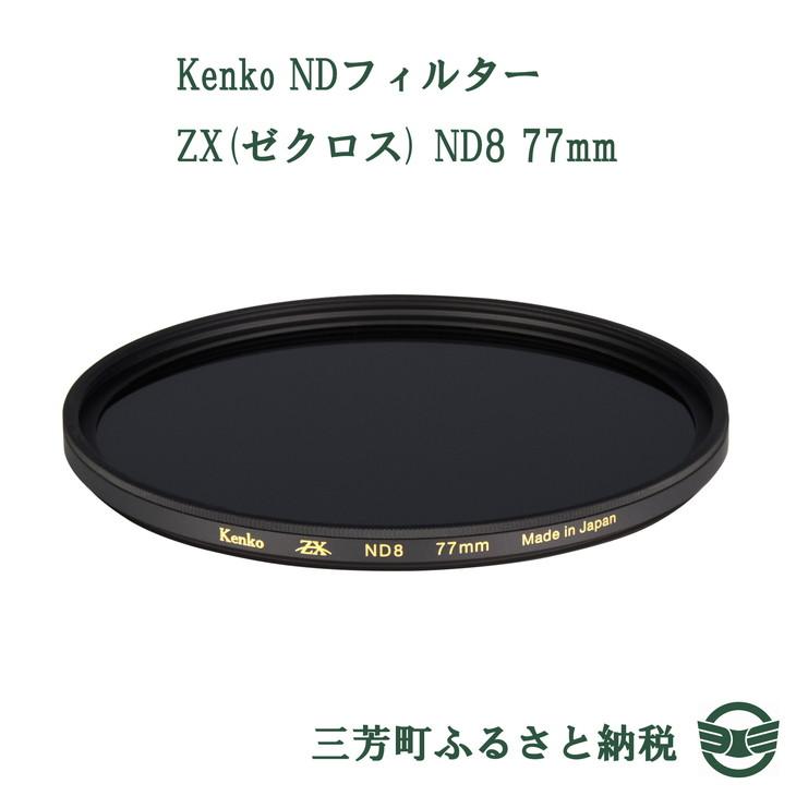 究極の解像力と忠実な色再現を実現した 最高画質NDフィルター 配送員設置送料無料 ふるさと納税 Kenko NDフィルター 77mm ZX ND8 ゼクロス 人気激安