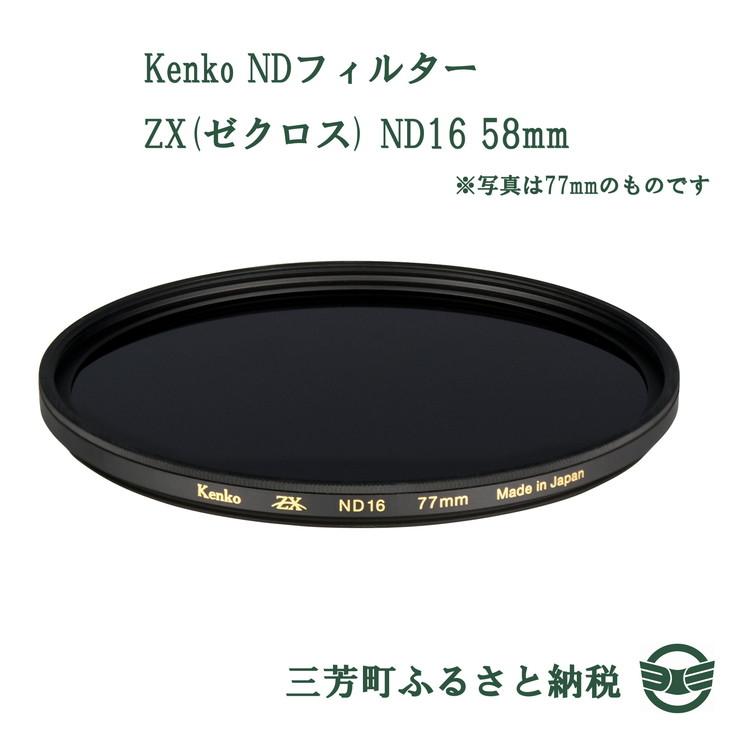 卓出 究極の解像力と忠実な色再現を実現した 最高画質NDフィルター ふるさと納税 Kenko NDフィルター 58mm ND16 高級 ゼクロス ZX