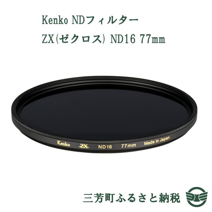 究極の解像力と忠実な色再現を実現した 最高画質NDフィルター ふるさと納税 Kenko NDフィルター ZX ND16 ゼクロス 77mm 25%OFF 期間限定送料無料